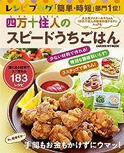 表紙: ヒットムック料理シリーズ レシピブログ 「簡単・時短」部門1位! 四万十住人のスピードうちごはん | 宮崎香予