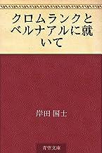 表紙: クロムランクとベルナアルに就いて   岸田 国士