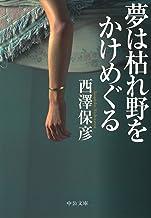 表紙: 夢は枯れ野をかけめぐる (中公文庫) | 西澤保彦