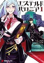 表紙: エステルドバロニア1 (電撃コミックスNEXT) | ふじや