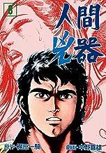 表紙: 人間兇器8 | 中野 喜雄