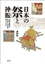 表紙: 日本の祭と神賑: 京都・摂河泉の祭具から読み解く祈りのかたち | 森田 玲