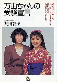 """万由ちゃんの受験宣言—東大生にするより、""""いい娘""""に育てるほうがだいじだと私は考えていました..."""