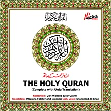 The Holy Quran (Complete with Urdu Translation)
