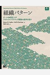 組織パターン Kindle版