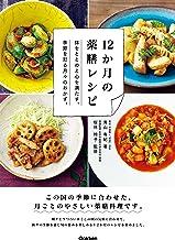 表紙: 12か月の薬膳レシピ 季節を彩る月々の食材が、あなたのコンディションをリセット! | 青山有紀