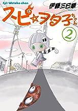 表紙: スピ☆ヲタ子ちゃん(2) (ヤングマガジンコミックス) | 伊藤三巳華