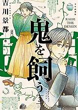 表紙: 鬼を飼う(3) (ヤングキングコミックス) | 吉川景都