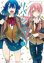 リバーシブル!: 3 (わぁい!コミックス)