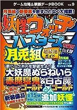 表紙: ゲーム攻略&禁断データBOOK vol.9 三才ムック vol.855 | 三才ブックス