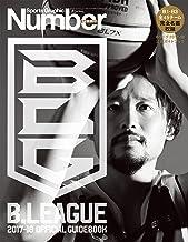 表紙: Number PLUS B.LEAGUE 2017-18 OFFICIAL GUIDEBOOK (Sports Graphic Number PLUS(スポーツ・グラフィック ナンバー プラス)) (文春e-book) | Number編集部