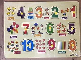 لعبة لوح خشبي احاجي صور مقطوعة على الطراز الاسلامي لتعلم الحروف العربية للاطفال