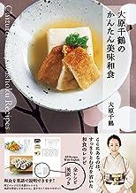 表紙: 大原千鶴のかんたん美味和食 (単行本) | 大原 千鶴