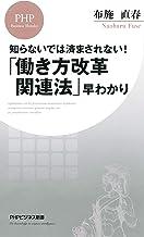 表紙: 知らないでは済まされない! 「働き方改革関連法」早わかり (PHPビジネス新書) | 布施 直春