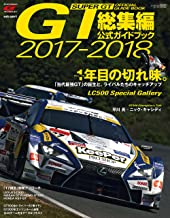 表紙: スーパーGT (ジーティー) 公式ガイドブック 2017-2018 総集編 [雑誌]   三栄書房