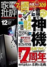 表紙: 家電批評 2016年 12月号 [雑誌] | 家電批評編集部