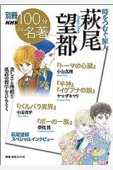 別冊NHK100分de名著 時をつむぐ旅人 萩尾望都 Kindle版