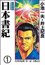 表紙: 連環 日本書紀1 | 井上 紀良