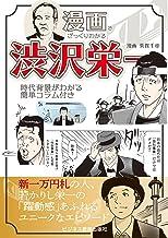 表紙: 漫画でざっくりわかる 渋沢栄一   英賀千尋
