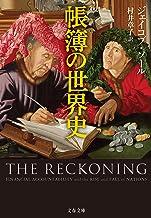 表紙: 帳簿の世界史 (文春文庫) | 村井 章子