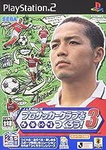 J-League Pro Soccer Club o Tsukurou! 3 [Japan Import]