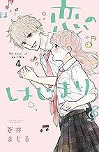 恋のはじまり(4) (別冊フレンドコミックス)