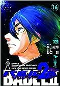 バビル2世ザ・リターナー 16 (ヤングチャンピオンコミックス)