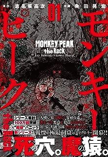 モンキーピーク the Rock (1) (ニチブンコミックス)