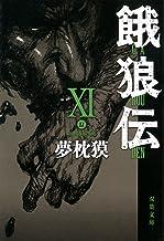 表紙: 餓狼伝 : XI (双葉文庫) | 夢枕獏