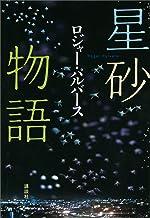 表紙: 星砂物語 | ロジャー・パルバース