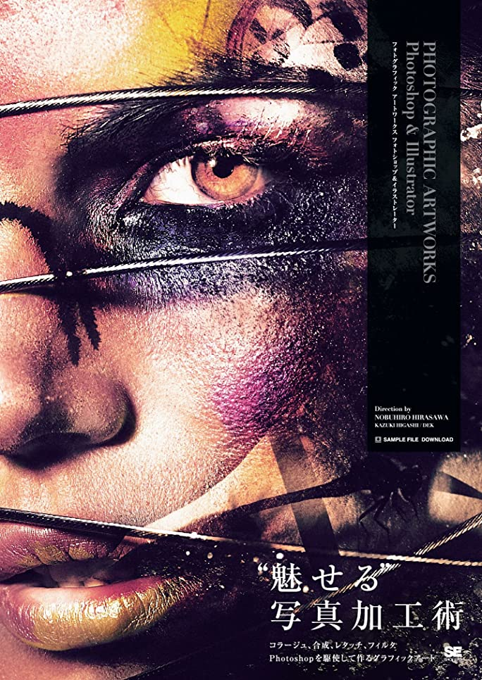 橋脚境界膜PHOTOGRAPHIC ARTWORKS Photoshop&Illustrator