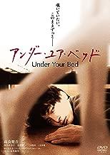 【Amazon.co.jp限定】アンダー・ユア・ベッド (2L判ブロマイド2枚セット) [DVD]