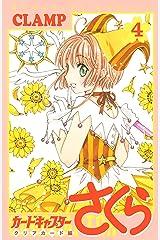 カードキャプターさくら クリアカード編(4) (なかよしコミックス) Kindle版