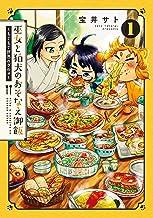 表紙: 巫女と狛犬のおそなえ御飯~もぐもぐ世界のグルメ~ 1巻 (ブレイドコミックス) | 宝井サト