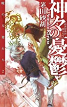 表紙: 神々の憂鬱 暁の天使たち2 (C★NOVELS)   鈴木 理華