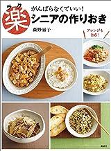 表紙: 楽シニアの作りおき がんばらなくていい! (講談社のお料理BOOK) | 藤野嘉子