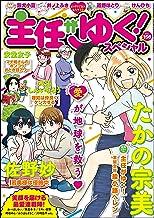 主任がゆく!スペシャル Vol.156 [雑誌]