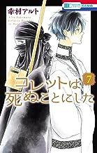 表紙: コレットは死ぬことにした 7 (花とゆめコミックス) | 幸村アルト
