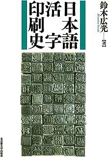 日本語活字印刷史