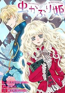 虫かぶり姫 雑誌掲載分冊版: 25 (ZERO-SUMコミックス)