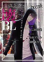 別冊ストラーダ 壊BL (MIKE+comics)
