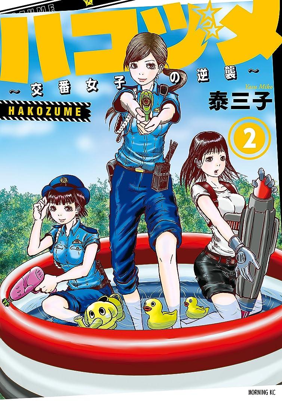 膨らませる権利を与えるカポックハコヅメ~交番女子の逆襲~(2) (モーニングコミックス)