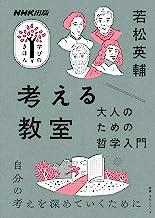 表紙: 考える教室 大人のための哲学入門 NHK出版 学びのきほん | 若松 英輔