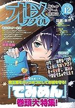 アプリスタイル3月号増刊 オトメスタイル(Vol.12)