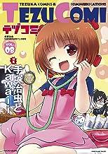 表紙: テヅコミ Vol.8 | ルイス・NCT