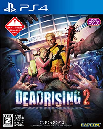 Dead Rising 2 - standard edition [PS4]