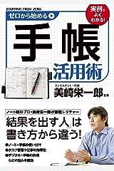 ゼロから始める手帳活用術 Kindle版