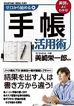 表紙: ゼロから始める手帳活用術 | 美崎 栄一郎