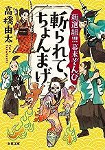 表紙: 新選組!!! 幕末ぞんび 斬られて、ちょんまげ (双葉文庫) | 高橋由太