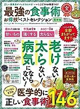 表紙: 晋遊舎ムック お得技シリーズ140 最強の食事術お得技ベストセレクション 最新版 | 晋遊舎